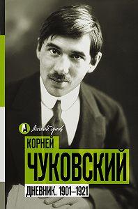 Корней Иванович Чуковский -Дневник. 1901-1921