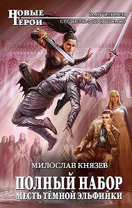 Милослав Князев -Месть темной эльфийки