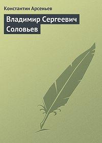 Константин Арсеньев -Владимир Сергеевич Соловьев