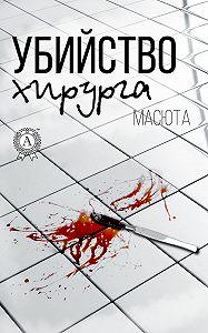 Масюта -Убийство хирурга