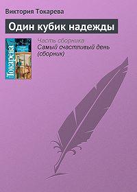 Виктория Токарева -Один кубик надежды