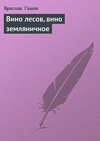 Ярослав Гашек -Вино лесов, вино земляничное