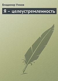 Владимир Умнов -Я – целеустремленность
