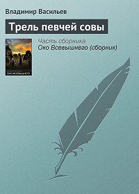 Владимир Васильев - Трель певчей совы