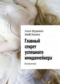 Анна Мурашко -Главный секрет успешного имиджмейкера. Environment