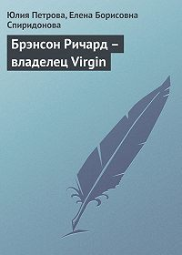 Юлия Александровна Петрова -Брэнсон Ричард – владелец Virgin