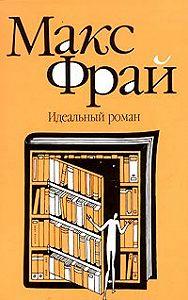 Макс Фрай -Идеальный роман
