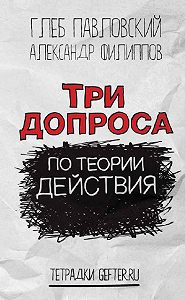 Александр Филиппов -Три допроса по теории действия