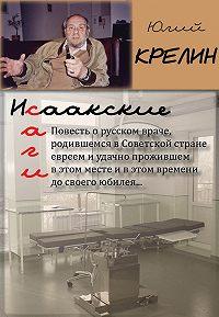 Юлий Крелин -Исаакские саги