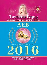 Татьяна Борщ -Лев. Гороскоп на 2016 год