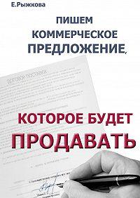 Елена Рыжкова -Пишем коммерческое предложение, которое будет продавать