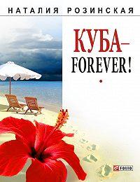 Наталья Розинская -Куба– forever!