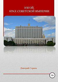 Дмитрий Серков -Изгой, крах советской империи
