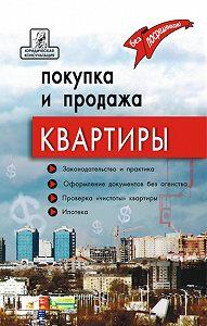 А. Г. Брунгильд -Покупка и продажа квартиры: законодательство и практика, оформление и безопасность