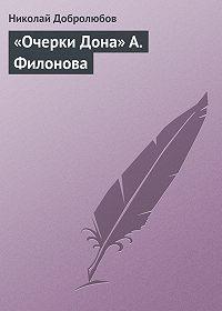 Николай Добролюбов - «Очерки Дона» А. Филонова