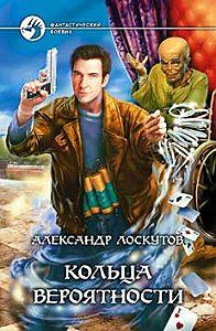 Александр Лоскутов - Кольца вероятности