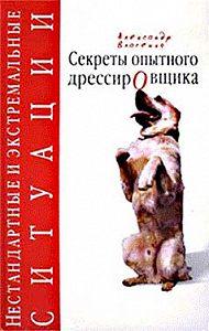 Александр Власенко - Истинный дог