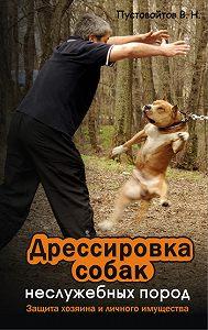 Вадим Пустовойтов -Дрессировка собак неслужебных пород. Защита хозяина и личного имущества