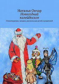 Наталья Овчар -Новогодний калейдоскоп