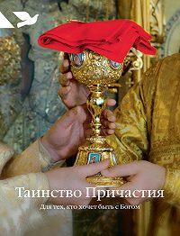 Дарья Пушкина - Таинство Причастия. Для тех, кто хочет быть с Богом