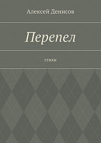 Алексей Денисов -Перепел. Стихи