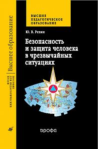Юрий Викторович Репин - Безопасность и защита человека в чрезвычайных ситуациях
