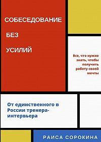 Раиса Сорокина -Собеседование без усилий