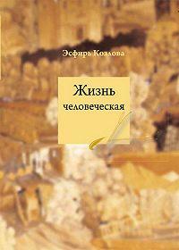 Эсфирь Козлова -Жизнь человеческая