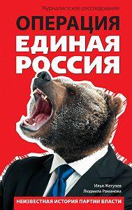 Илья Жегулев -Операция «Единая Россия». Неизвестная история партии власти