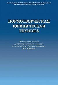 Коллектив Авторов -Нормотворческая юридическая техника