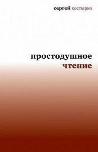 Сергей Костырко -Простодушное чтение