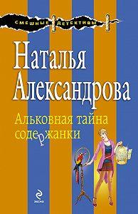 Наталья Александрова -Альковная тайна содержанки