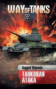 Андрей Воронин - Слепой. Танковая атака