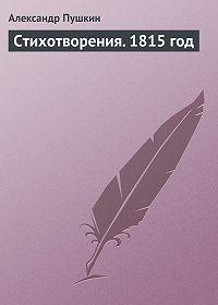 Александр Пушкин -Стихотворения. 1815 год