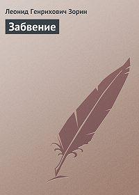Леонид Зорин -Забвение