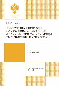 Роман Скочилов -Современные подходы к оказанию социальной и психологической помощи потребителям наркотиков