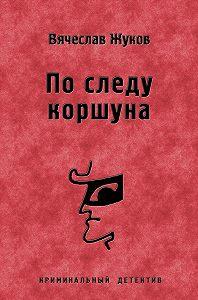 Вячеслав Жуков -По следу коршуна