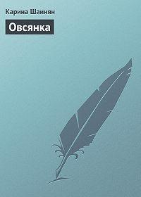 Карина Шаинян -Овсянка