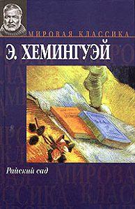 Эрнест Миллер Хемингуэй -Райский сад