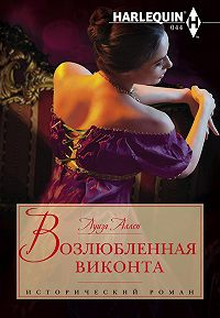 Луиза Аллен -Возлюбленная виконта