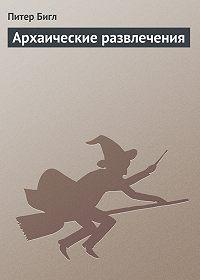 Питер Бигл -Архаические развлечения