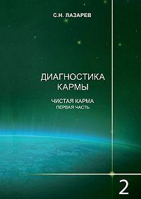 Сергей Лазарев -Диагностика кармы. Книга 2. Чистая карма. Часть1