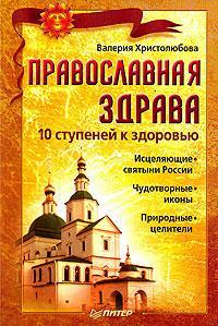 Валерия Христолюбова - Православная здрава. 10 ступеней к здоровью