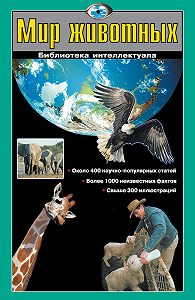 Галина Шалаева, Екатерина Ситникова, Виталий Ситников, Любовь Кашинская - Мир животных