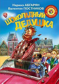 Валентин Юрьевич Постников -Шоколадный дедушка