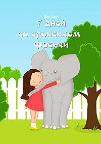 Энн Вайт -7 дней со слоненком Френки
