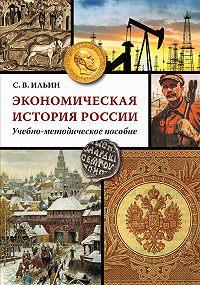 Сергей Ильин -Экономическая история России