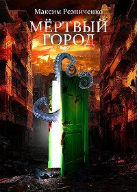 Максим Резниченко -Мертвый Город