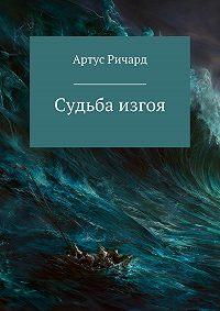 Ричард Евгеньевич Артус -Судьба изгоя