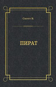 Вальтер Скотт -Пират